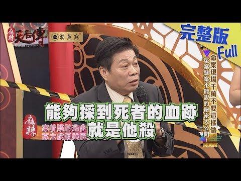 台綜-麻辣天后傳-20190320 命案現場千萬不要這樣做 冤案懸案不能說的秘密大公開!