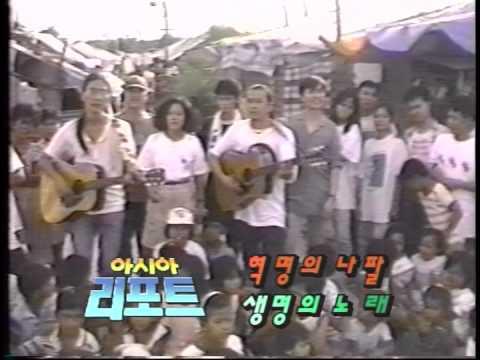 [다큐클래식] 아시아 리포트 34회-필리핀 민중가요 / Asia report #34-Protest song, Philippines