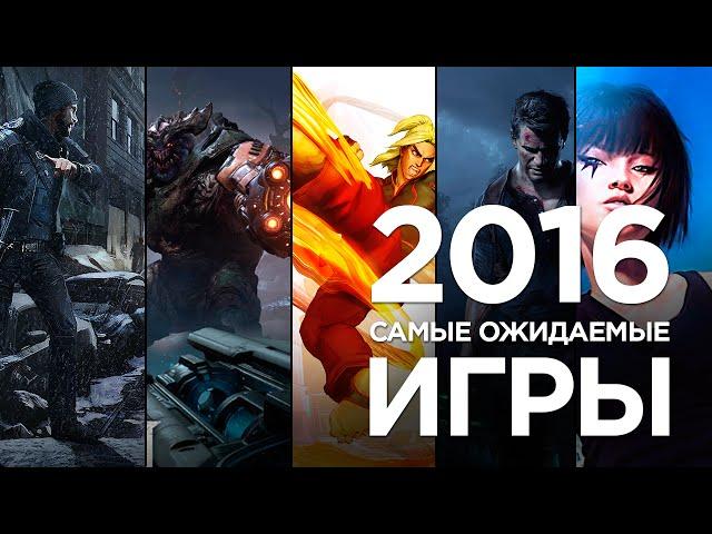 Видеобзор самых ожидаемых игр 2016 года