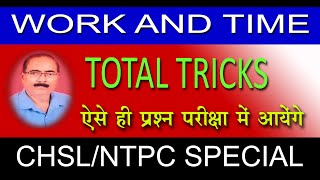 कार्य और समय Tricks/Work and time total tricks