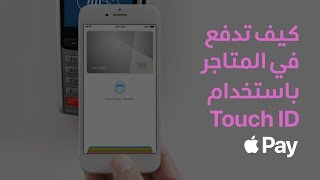 Apple Pay - كيف تدفع باستخدام Touch ID على iPhone - Apple