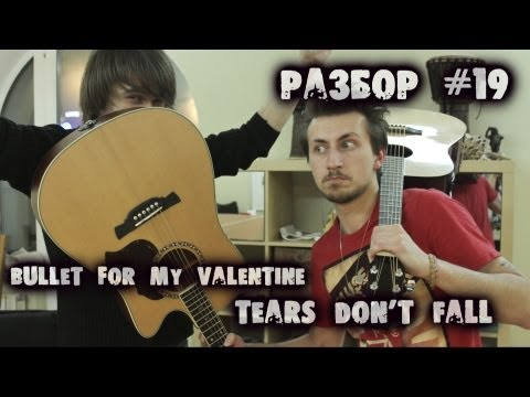 M.o.n.i.c.a. Разбор #19 Bullet For My Valentine - Tears Don't Fall (Видео урок) video