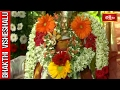 Daily Devotional News || Bhakthi Visheshalu || 10 February 2017 || Bhakthi TV