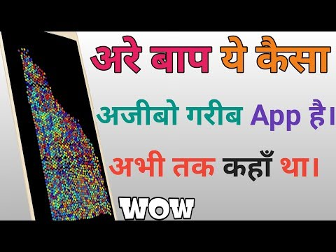 AMAZING APPS | NEW COOL MAGIC APPS FOR ANDROID MOBILE | BY HAMESHA SEEKHO.