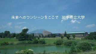 岩手県立大学紹介動画
