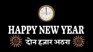 download lagu Marathi, English New Year Funny Whatsapp Status  30 gratis