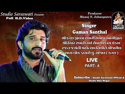 GAMAN SANTHAL | ANJAR KUTCHH LIVE 4 | FULL HD VIDEO | Produce By STUDIO SARASWATI