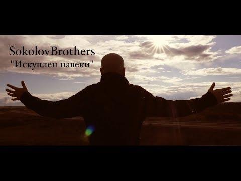 SokolovBrothers - Искуплен навеки