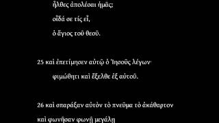 The Gospel According to Mark - chapter 01   [greek text read by A. Akelaitis]