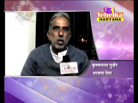 bjp leader Krishan Pal Gurjjar WISH TO A1 TEHELKA HARYANA