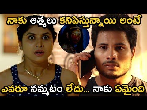 నాకు ఆత్మలు కనిపిస్తున్నాయి అంటే ఎవరూ నమ్మటం లేదు నాకు ఏమైంది - 2018 Telugu Movie Scenes