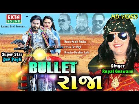 Bullet Raja - Rupal Goswami - Full HD Video Song - Ekta Sound