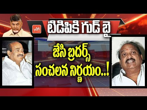 Chandrababu Gets Huge Shock | JC Brothers Goodbye to TDP | Anantapur Politics | YOYO TV Channel