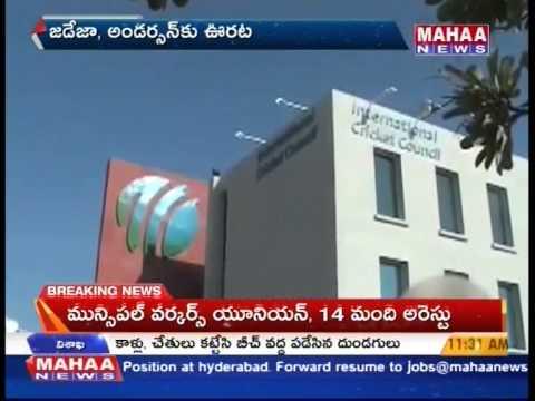 ICC Decision On Jadeja & Anderson Issue -Mahaanews