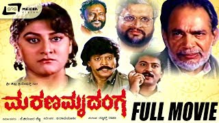 Election - Marana Mrudanga -- ಮರಣ ಮೃದಂಗ |Kannada Full HD Movie|FEAT. Sunil, Malashree