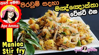 Manioc stir fry for fillings by Apé Amma