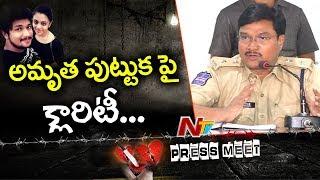 అమృత పుట్టుకపై క్లారిటీ ఇచ్చిన ఎస్పీ రంగనాథ్ | SP Ranganath Pressmeet about Pranay demise | NTV