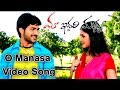 Download O Manasa  Song || Maa Iddari Madhya Movie || Bharat, Vidisha MP3 song and Music Video