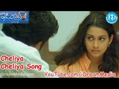 Idiot Movie Songs - Cheliya Cheliya Song - Ravi Teja - Rakshita...