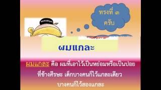 """ภาษาไทยแสนสนุกกับครูกระเป๋า """"ที่มาของ คำ สำนวนไทย"""""""