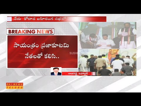 Rahul Gandhi To Visit Telangana Today || Congress Public Meeting at Kodada || Raj News