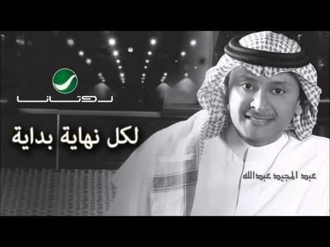 Abdul Majeed Abdullah - Lekel Nehayah Bedayah / عبدالمجيد عبدالله - لكل نهاية بداية