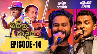 Baila Sadaya -Episode - 14 | 14th February 2021 Musical Programme