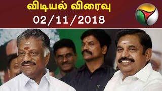 Vidiyal Viraivu | 02-11-2018 | Puthiya Thalaimurai TV