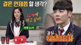 """[선공개] 강한나(Kang Han-na), 너와 결혼까지 생각한 휘성(Hwi Sung) """"(나도) 2년 뒤에!"""" 아는 형님(Knowing bros) 119회"""