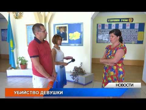 В Дарьинске убили 17-летнюю девушку