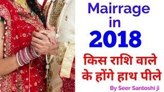    Marriage in 2018    देखें किस राशि वाले के होंगे हाथ पीले    किसे मिलेगा जीवनसाथी/ जीवनसंगिनी