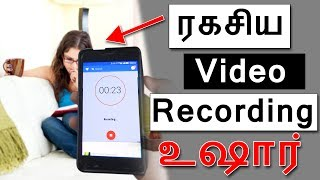 ரகசிய Video Recording  உஷார் | How to take Secret Video on Android(Tamil)