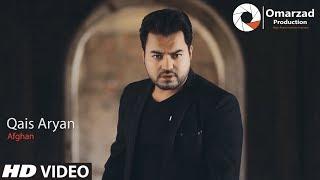 Qais Aryan - Afghan OFFICIAL VIDEO 2017