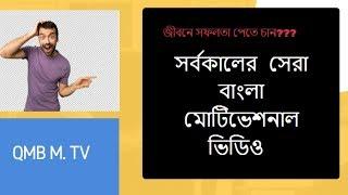 Bangla Top Motivational Video 2019😜 সর্বকালের সেরা বাংলা মোটিভেশনাল ভিডিও QMB_Motivational_tv