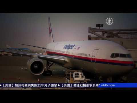 南澳发现飞机碎片 疑似来自MH370(飞机残骸)