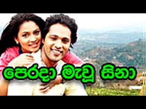 Perada Mawu Sina (Suwada Danuna Jeewithe Movie Song) WWW.LANKACHANNEL.LK