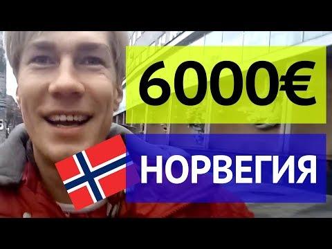 143. Работа в Норвегии. 6000 Euro. Будьте бдительны!