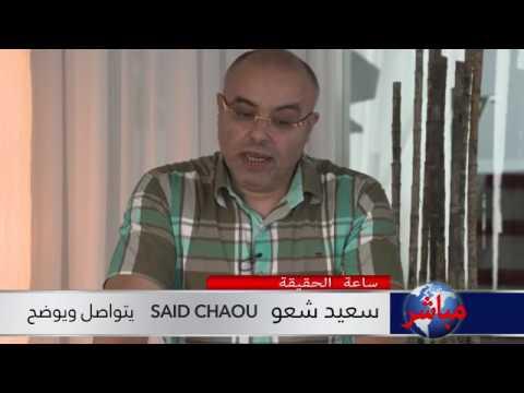 الفيديو الذي أزم العلاقة بين هولاندا والمغرب