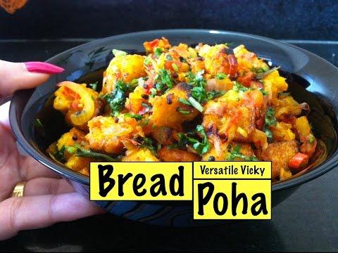 Bread Poha Recipe in Hindi / पोहा How to make Bread Poha / Bread Upma