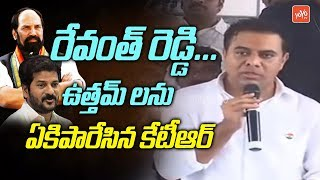 Minister KTR Comments on Revanth Reddy And Uttam Kumar Reddy | Telangana