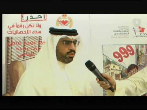 """معرض """"معا"""" لمكافحة العنف والادمان 27-06-2016 BAHRAIN #"""