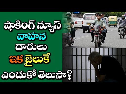 SHOCKING Traffic Rules by Government | Latest News and Updates | VTube Telugu
