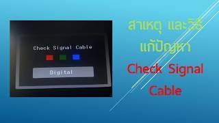 วิธีแก้ check signal cable