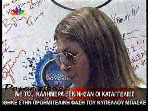 Helena Paparizou - To Fos Stix Psixi