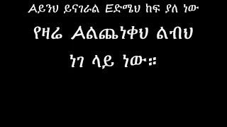 Ethiopia: Amharic Poetry: ..Eድሜህን ንገረኝ ...  ማሙሽ አትደብቀኝ ...