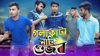গলাকাটা নাকি গুজব || Golakata Naki Gujob || Bangla Funny Video 2019 || Zan Zamin