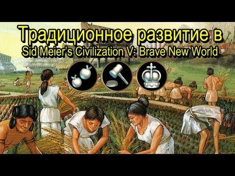 Традиционное развитие в Sid Meier's Civilization V: Brave New World. Игра с Хованским