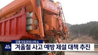 강릉국토관리사무소, 겨울철 제설 대책 추진