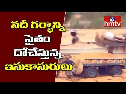 పేరుకే ఉచితం...అంతా దోపిడీమయం | Sand Mafia Turns Hot Topic In AP | Telugu News | hmtv