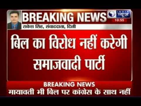 TRAI Amendment Bill: Congress, TMC to press for vote; NCP, BSP pledge support